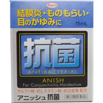 アニッシュ抗菌目薬 15mL [第2類医薬品]