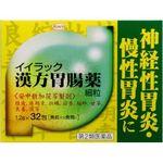 イイラック漢方胃腸薬細粒 1.2g×32包 [第2類医薬品]