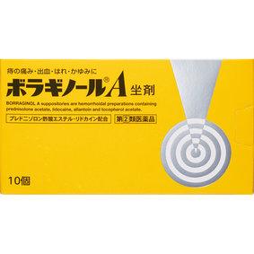 ボラギノールA坐剤 10個 [指定第2類医薬品]