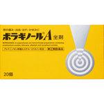 ボラギノールA坐剤 20個 [指定第2類医薬品]