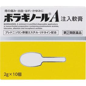 ボラギノールA注入軟膏 10個 [指定第2類医薬品]