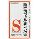 新ビオフェルミンS錠 45錠(3錠×15袋)