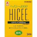 ハイシー1000 2g×24包 [第3類医薬品]