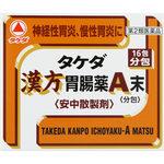 タケダ漢方胃腸薬A末<分包> 0.7g×16包 [第2類医薬品]