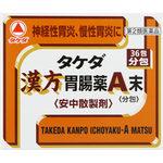 タケダ漢方胃腸薬A末<分包> 0.7g×36包 [第2類医薬品]