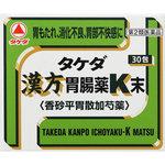 タケダ漢方胃腸薬K末 1.4g×30包 [第2類医薬品]