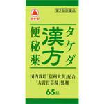 タケダ漢方便秘薬 65錠 [第2類医薬品]