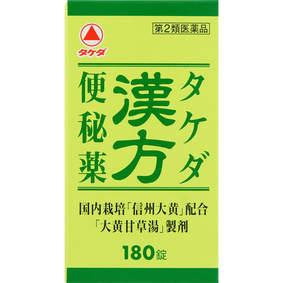 タケダ漢方便秘薬 180錠 [第2類医薬品]