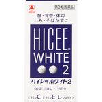 ハイシーホワイト2 60錠 [第3類医薬品]