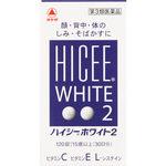 ハイシーホワイト2 120錠 [第3類医薬品]