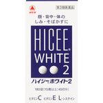 ハイシーホワイト2 180錠 [第3類医薬品]