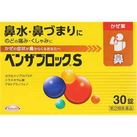 ベンザブロックS 30錠 [指定第2類医薬品]