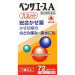 ベンザエースA 72錠 [指定第2類医薬品]