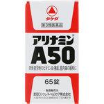 アリナミンA50 65錠 [第3類医薬品]