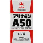 アリナミンA50 170錠 [第3類医薬品]