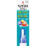 ベンザ 鼻炎スプレー 14mL [第2類医薬品]