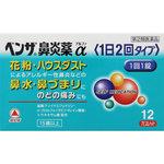 ベンザ鼻炎薬α<1日2回タイプ> 12錠 [指定第2類医薬品]