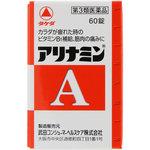 アリナミンA 60錠 [第3類医薬品]
