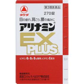 アリナミンEXプラス 270錠 [第3類医薬品]