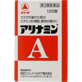 アリナミンA 120錠 [第3類医薬品]