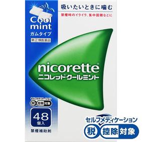 ★ニコレットクールミント 48個 [指定第2類医薬品]