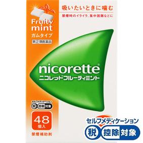 ★ニコレットフルーティミント 48個 [指定第2類医薬品]