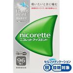 ★ニコレットアイスミント 96個 [指定第2類医薬品]
