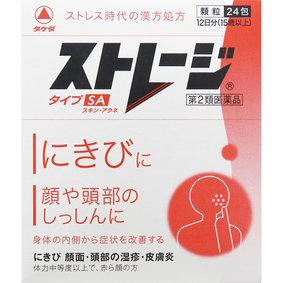 ストレージタイプSA 1.875g×24包 [第2類医薬品]