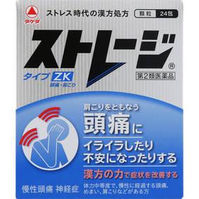 ストレージ タイプZK 1.875g×24包 [第2類医薬品]