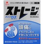 ストレージタイプZK 1.875g×24包 [第2類医薬品]