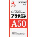 アリナミンA50 70錠 [第3類医薬品]
