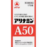 アリナミンA50 175錠 [第3類医薬品]