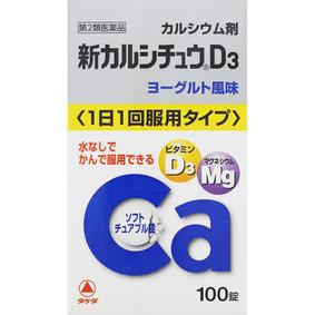 新カルシチュウD3 100錠 [第2類医薬品]