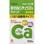 新カルシチュウD3グリーンT 100錠 [第2類医薬品]