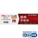 ★テレスHiクリームS 10g [指定第2類医薬品]