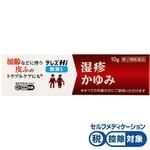 ★テレスHi軟膏S 10g [指定第2類医薬品]