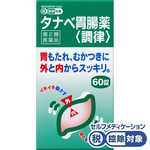 ★タナベ胃腸薬<調律> 60錠 [第2類医薬品]