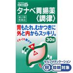 ★タナベ胃腸薬<調律> 30錠 [第2類医薬品]