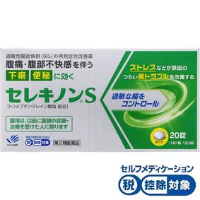 ★セレキノンS 20錠 [第2類医薬品]