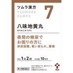ツムラ漢方八味地黄丸料エキス顆粒A 1.875g×20包 [第2類医薬品]