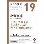 ツムラ漢方小青竜湯エキス顆粒 2.25g×20包 [第2類医薬品]