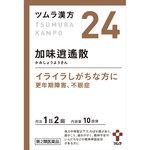 ツムラ漢方加味逍遙散エキス顆粒 1.875g×20包 [第2類医薬品]