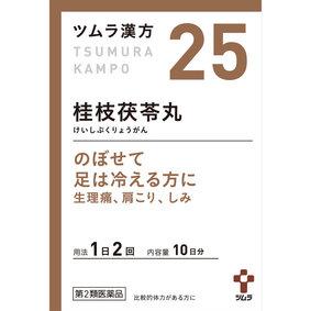 ツムラ漢方桂枝茯苓丸料エキス顆粒A 1.875g×20包 [第2類医薬品]