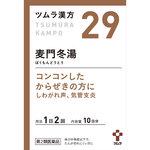 ツムラ漢方麦門冬湯エキス顆粒 2.25g×20包 [第2類医薬品]
