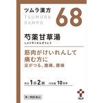 ツムラ漢方芍薬甘草湯エキス顆粒 1.875g×20包 [第2類医薬品]