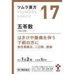 ツムラ漢方五苓散料エキス顆粒 2.5g×10包 [第2類医薬品]