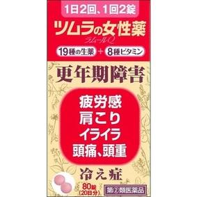 ラムールQ 80錠 [指定第2類医薬品]