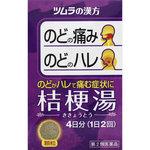 ツムラ漢方桔梗湯エキス顆粒 1.875g×8包 [第2類医薬品]