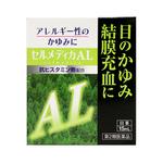 セルメディカAL 15mL [第2類医薬品]