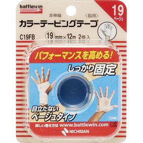 バトルウィン カラーテーピングテープ 非伸縮タイプ 19mm幅 ベージュ 12m×2ロール